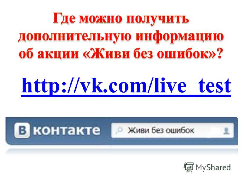 http://vk.com/live_test