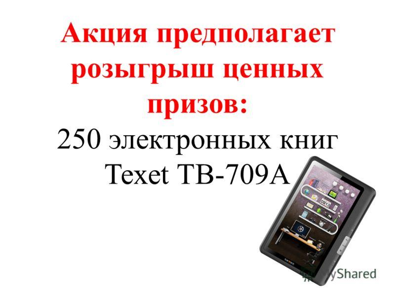 Акция предполагает розыгрыш ценных призов: 250 электронных книг Texet TB-709A