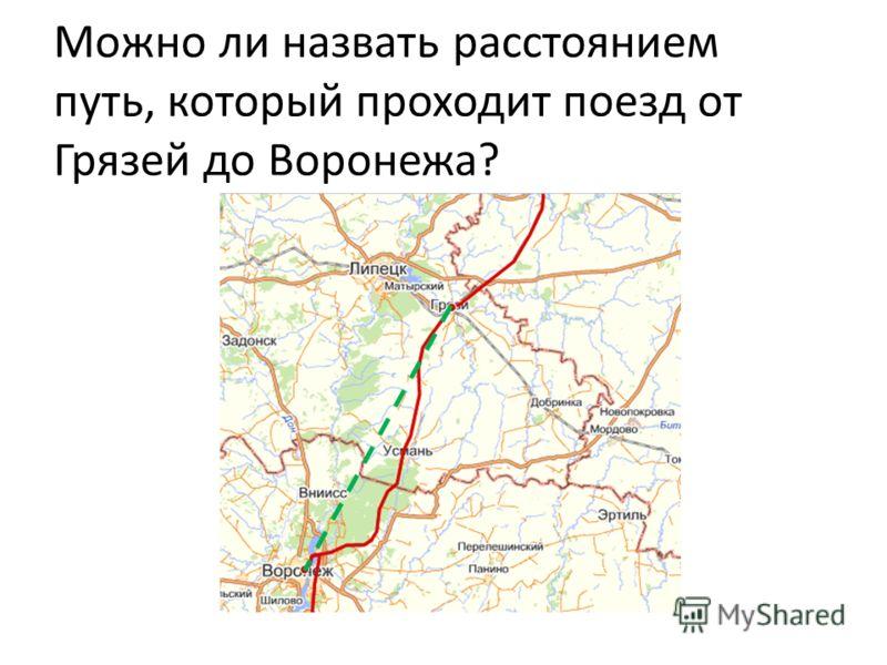 Можно ли назвать расстоянием путь, который проходит поезд от Грязей до Воронежа?