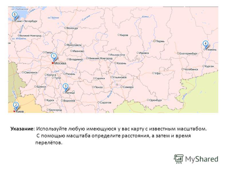 Президент собирается посетить с визитами Киев, Липецк, Тюмень и Санкт-Петербург. Он вылетает из Москвы на самолёте со скоростью 900 км/ч. Как нужно составить маршрут, чтобы на перелёты было затрачено наименьшее количество времени? Через сколько часов