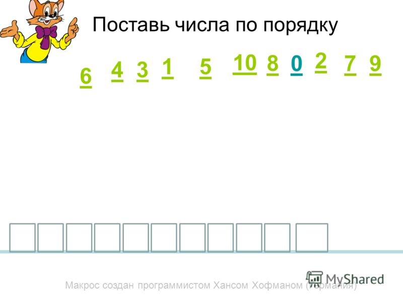 Макрос создан программистом Хансом Хофманом (Германия) Поставь числа по порядку 7 3 8 15 9 2 4 6 0 10