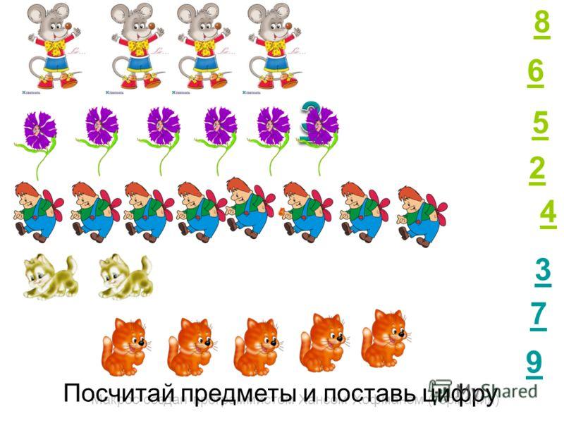 Макрос создан программистом Хансом Хофманом (Германия) 7 3 8 5 9 2 4 6 Посчитай предметы и поставь цифру