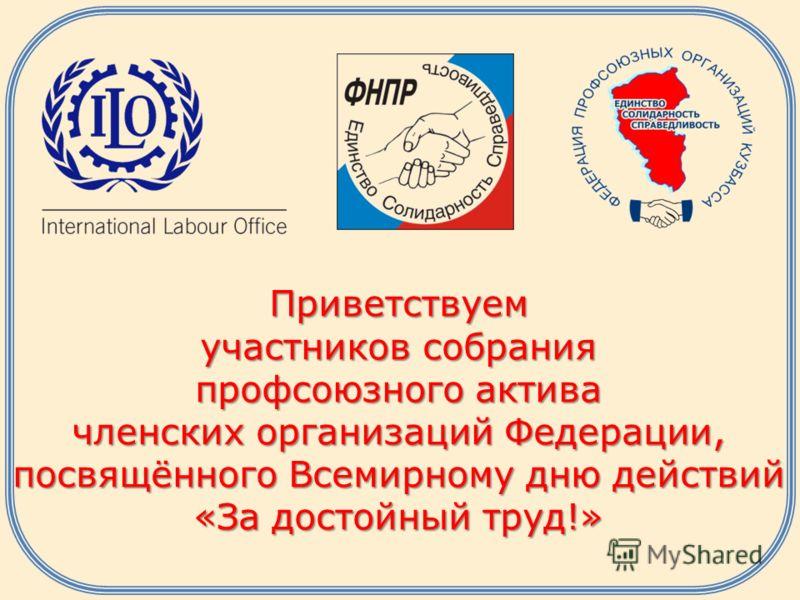 Приветствуем участников собрания профсоюзного актива членских организаций Федерации, посвящённого Всемирному дню действий «За достойный труд!»