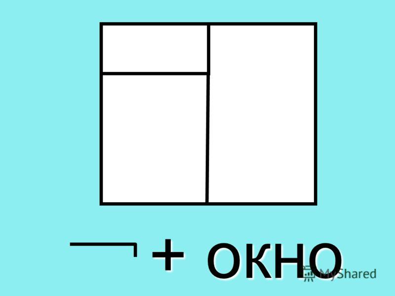 + окно + окно