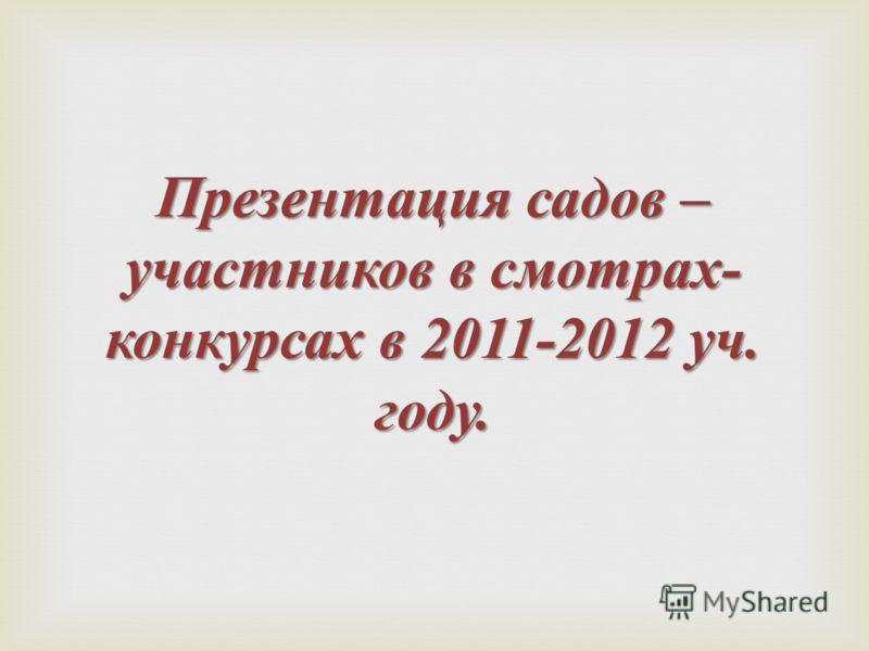 Презентация садов – участников в смотрах - конкурсах в 2011-2012 уч. году.