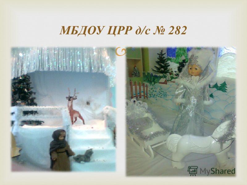МБДОУ ЦРР д / с 282