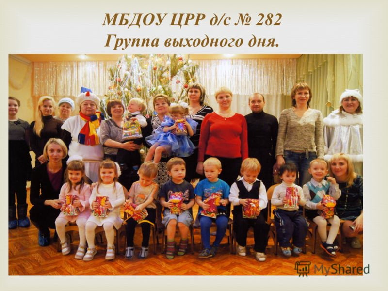 МБДОУ ЦРР д / с 282 Группа выходного дня.