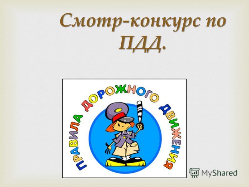 Смотр-конкурс по ПДД.