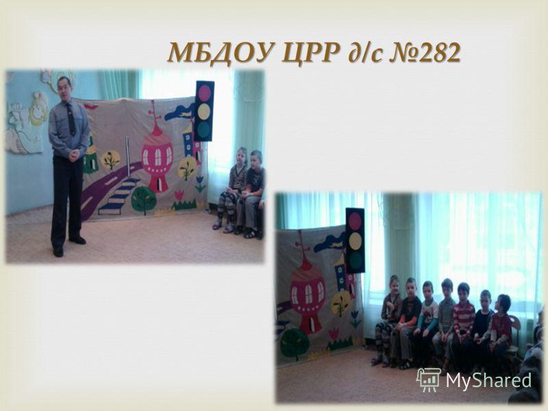 МБДОУ ЦРР д/с 282