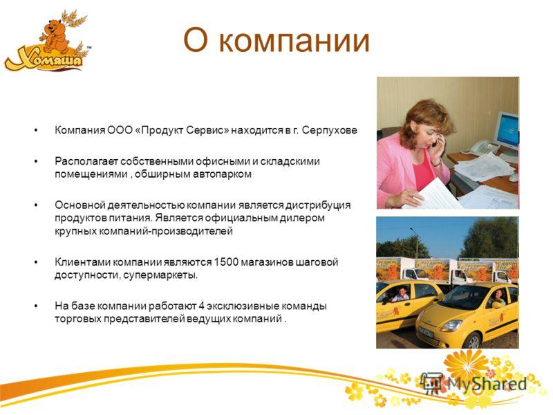 О компании Компания ООО «Продукт Сервис» находится в г. Серпухове Располагает собственными офисными и складскими помещениями, обширным автопарком Основной деятельностью компании является дистрибуция продуктов питания. Является официальным дилером кру