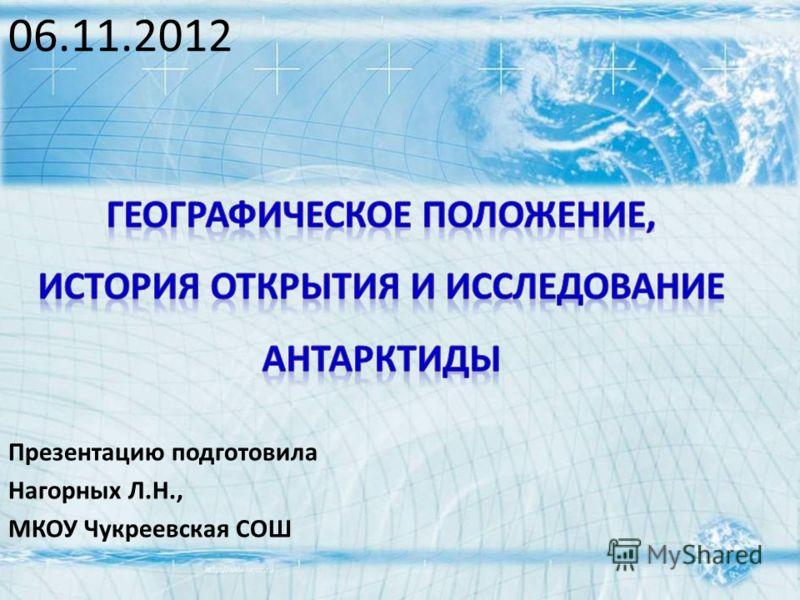 06.11.2012 Презентацию подготовила Нагорных Л.Н., МКОУ Чукреевская СОШ