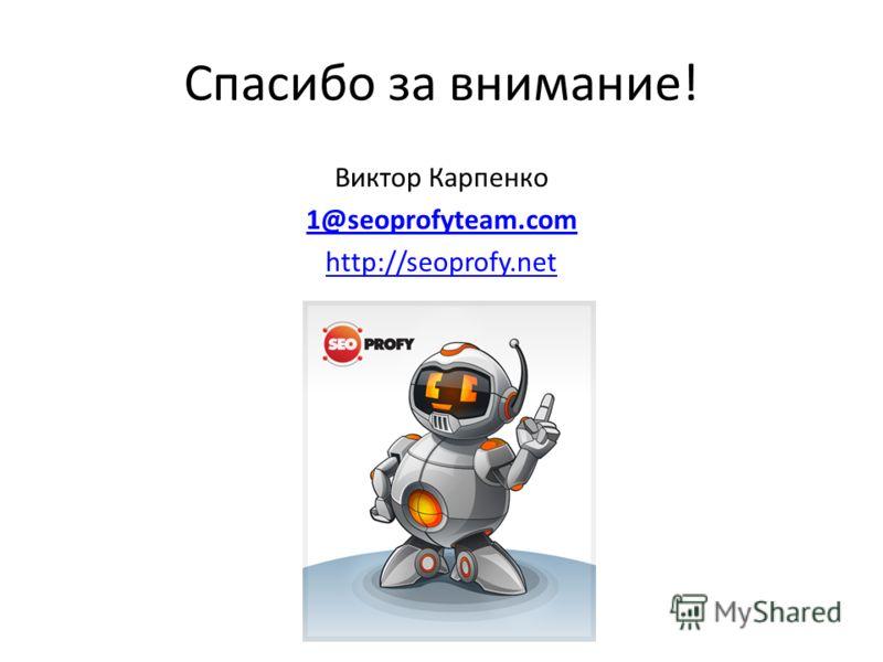Спасибо за внимание! Виктор Карпенко 1@seoprofyteam.com http://seoprofy.net