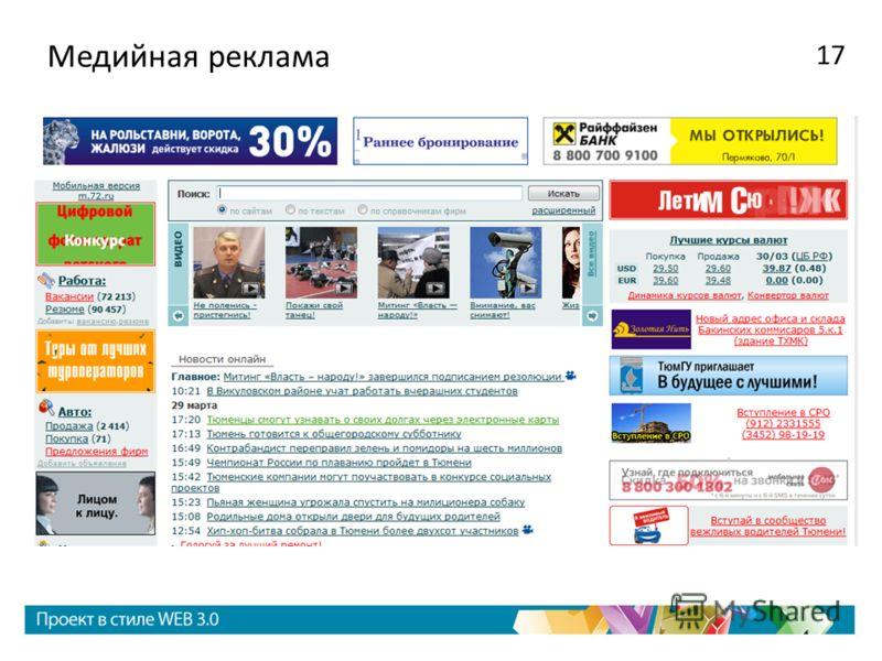 Медийная реклама 17