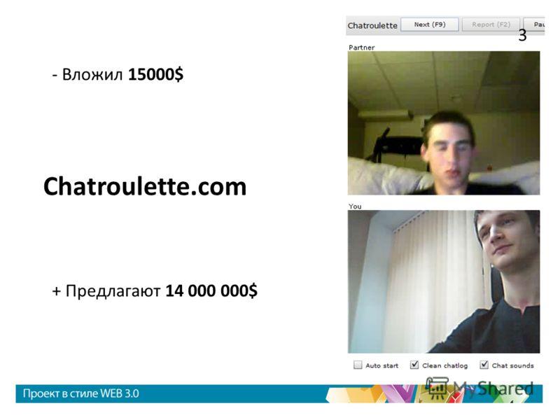 Chatroulette.com - Вложил 15000$ + Предлагают 14 000 000$ 3