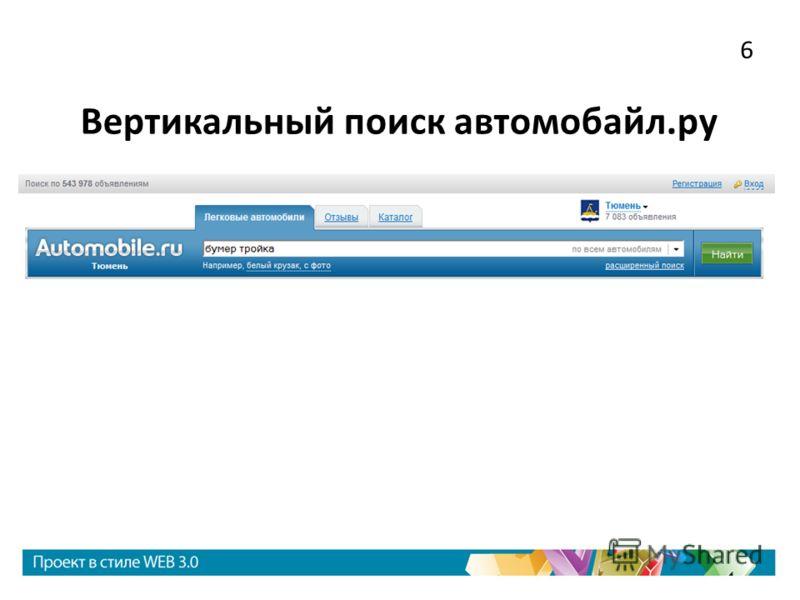 Вертикальный поиск автомобайл.ру 6