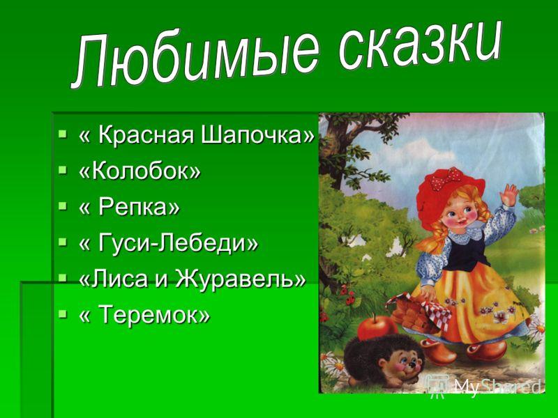 « Красная Шапочка» «Колобок» « Репка» « Гуси-Лебеди» «Лиса и Журавель» « Теремок»