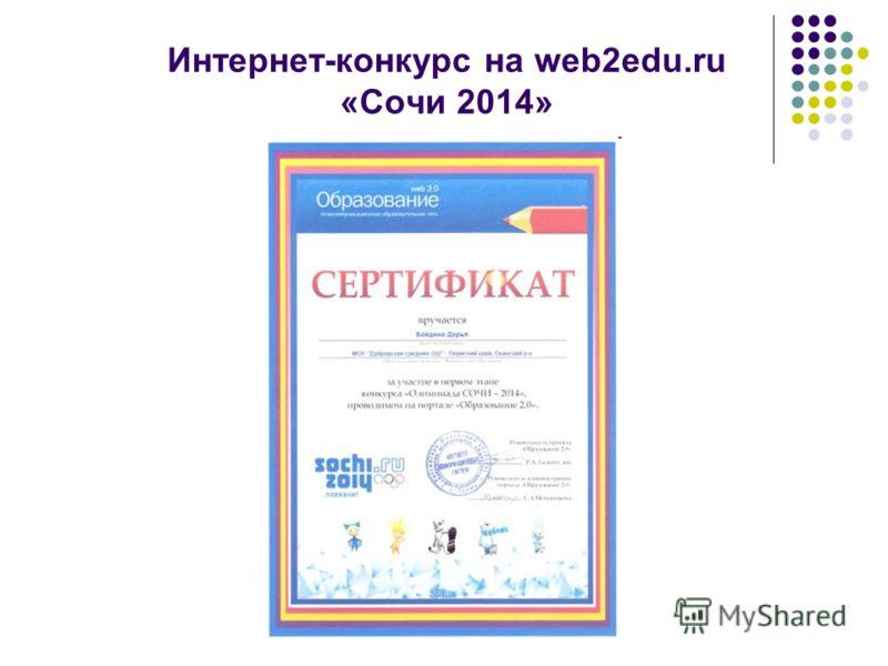 Интернет-конкурс на web2edu.ru «Сочи 2014»