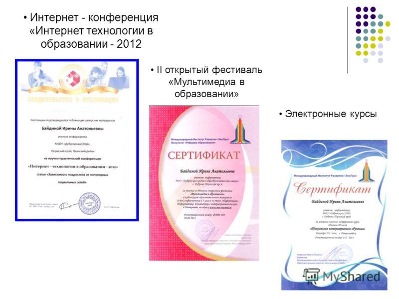 Интернет - конференция «Интернет технологии в образовании - 2012 II открытый фестиваль «Мультимедиа в образовании» Электронные курсы