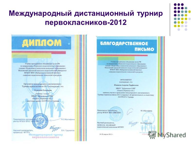 Международный дистанционный турнир первокласников-2012