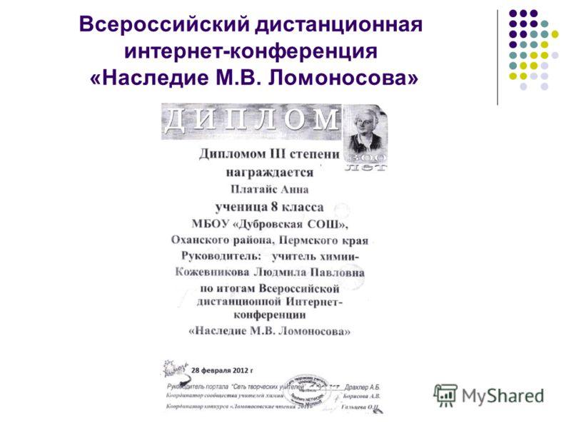 Всероссийский дистанционная интернет-конференция «Наследие М.В. Ломоносова»