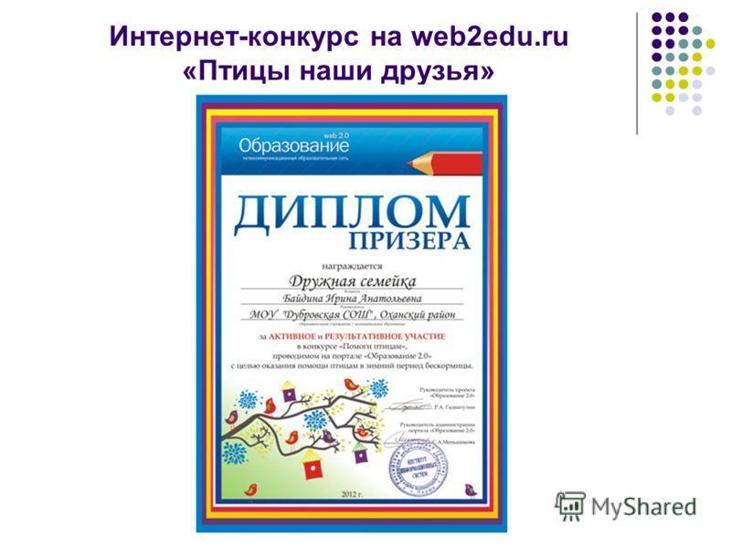 Интернет-конкурс на web2edu.ru «Птицы наши друзья»
