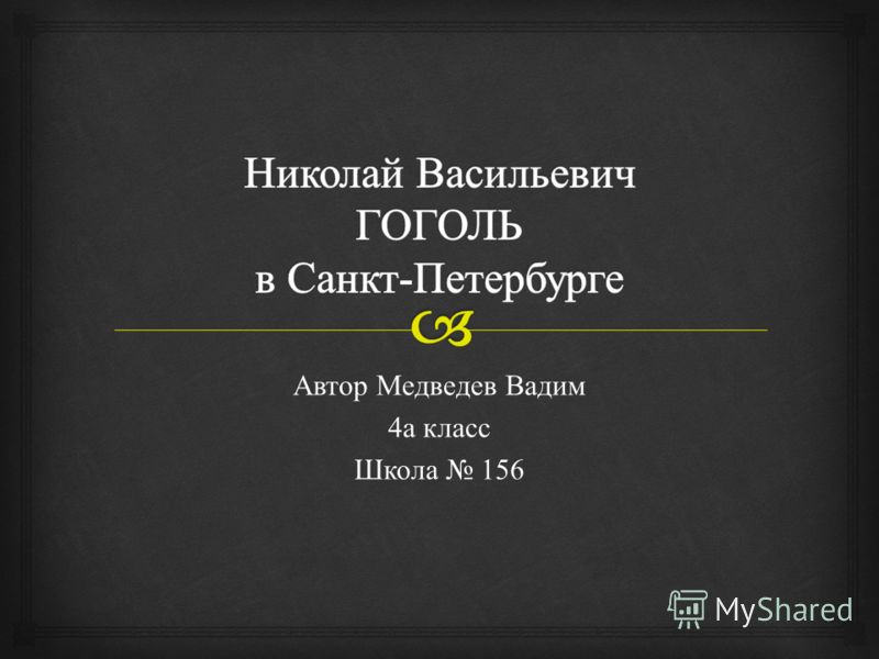 Автор Медведев Вадим 4 а класс Школа 156