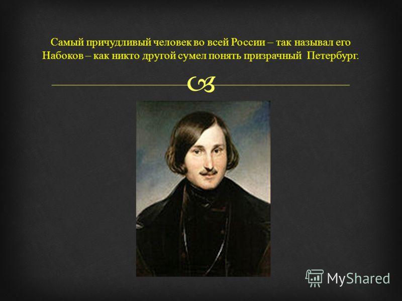 Самый причудливый человек во всей России – так называл его Набоков – как никто другой сумел понять призрачный Петербург.