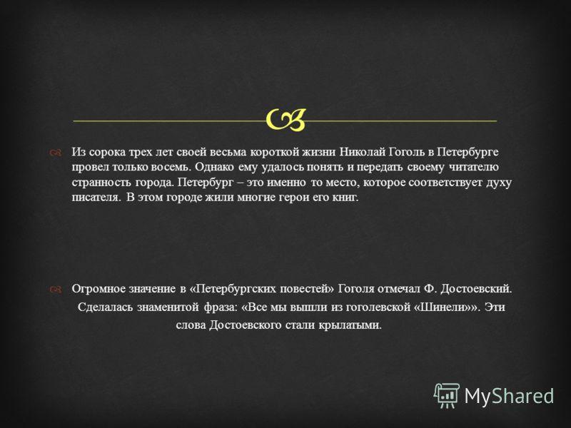 Из сорока трех лет своей весьма короткой жизни Николай Гоголь в Петербурге провел только восемь. Однако ему удалось понять и передать своему читателю странность города. Петербург – это именно то место, которое соответствует духу писателя. В этом горо