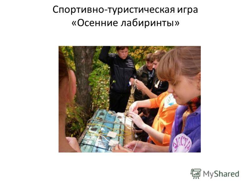 Спортивно-туристическая игра «Осенние лабиринты»