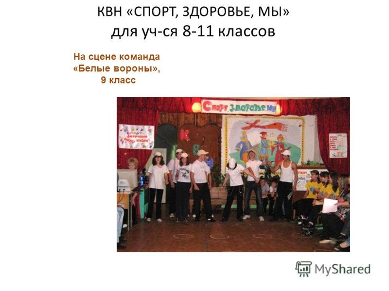 КВН «СПОРТ, ЗДОРОВЬЕ, МЫ» для уч-ся 8-11 классов На сцене команда «Белые вороны», 9 класс