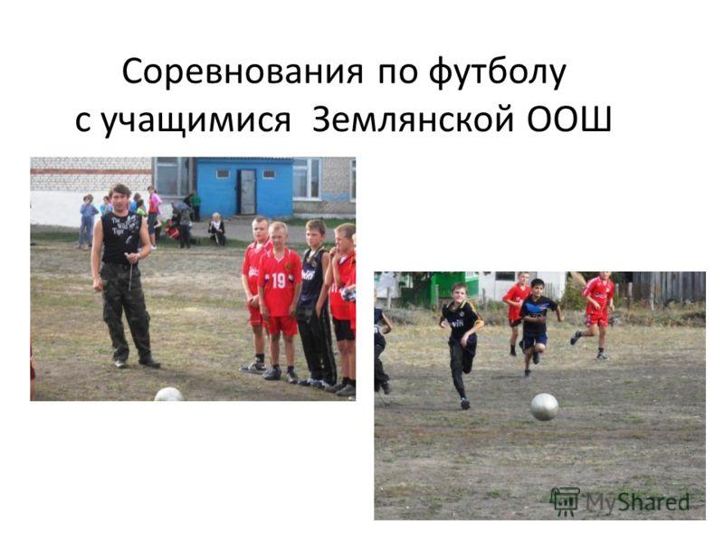 Соревнования по футболу с учащимися Землянской ООШ