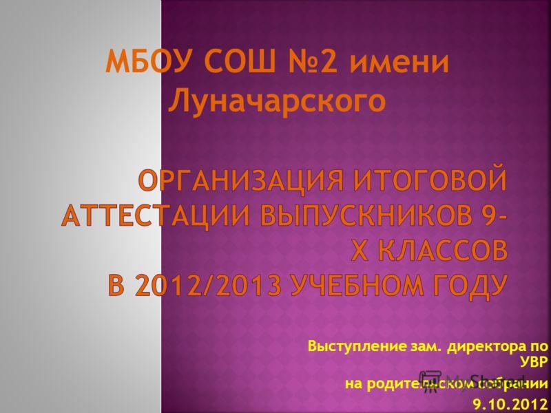 Выступление зам. директора по УВР на родительском собрании 9.10.2012 МБОУ СОШ 2 имени Луначарского