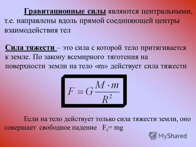 Гравитационные силы являются центральными, т.е. направлены вдоль прямой соединяющей центры взаимодействия тел Сила тяжести – это сила с которой тело притягивается к земле. По закону всемирного тяготения на поверхности земли на тело «m» действует сила