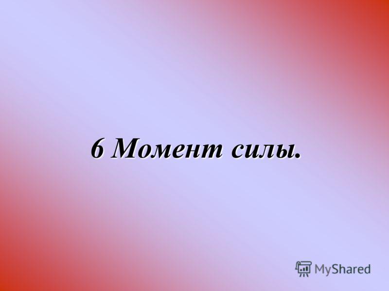 6 Момент силы.