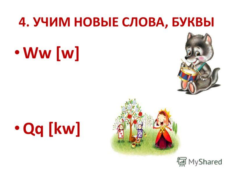 4. УЧИМ НОВЫЕ СЛОВА, БУКВЫ Ww [w] Qq [kw]