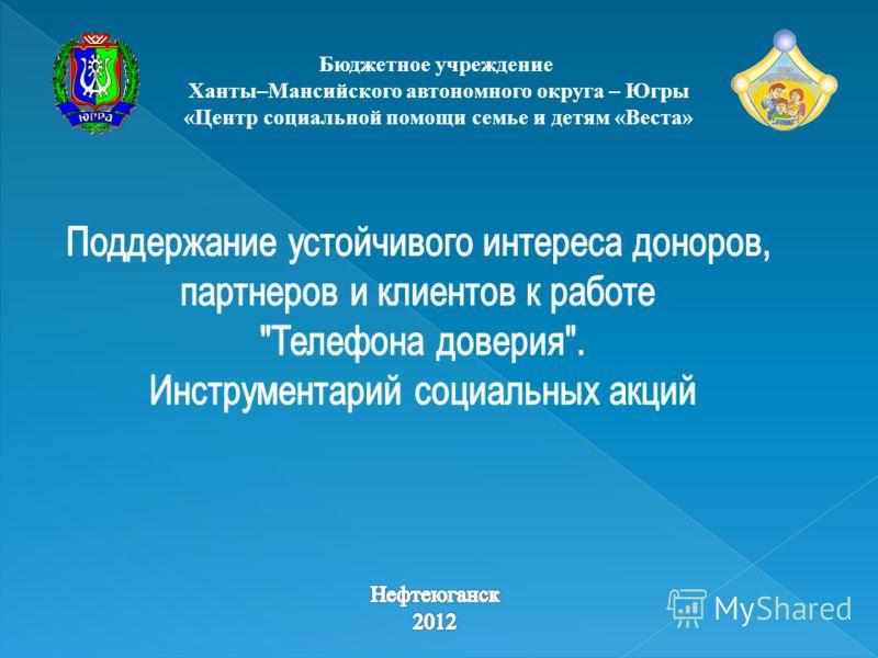 Бюджетное учреждение Ханты–Мансийского автономного округа – Югры «Центр социальной помощи семье и детям «Веста»