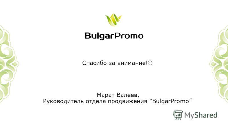 Важна каждая деталь Спасибо за внимание! Марат Валеев, Руководитель отдела продвижения BulgarPromo