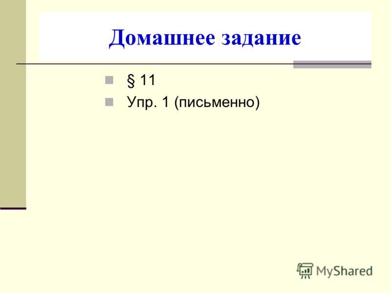 § 11 Упр. 1 (письменно) Домашнее задание