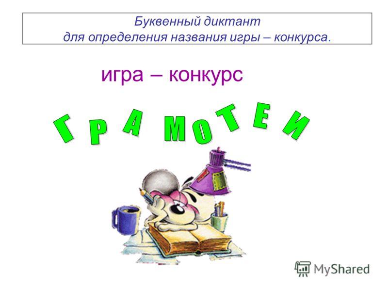Буквенный диктант для определения названия игры – конкурса. игра – конкурс