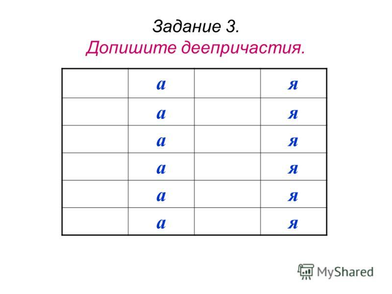 Задание 3. Допишите деепричастия. ая ая ая ая ая ая