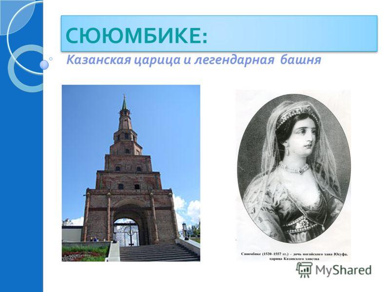 СЮЮМБИКЕ : Казанская царица и легендарная башня