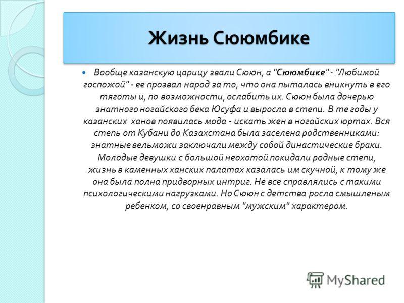Жизнь Сююмбике Вообще казанскую царицу звали Сююн, а
