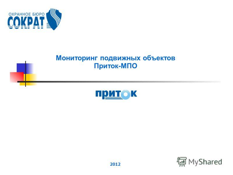 2012 Мониторинг подвижных объектов Приток-МПО