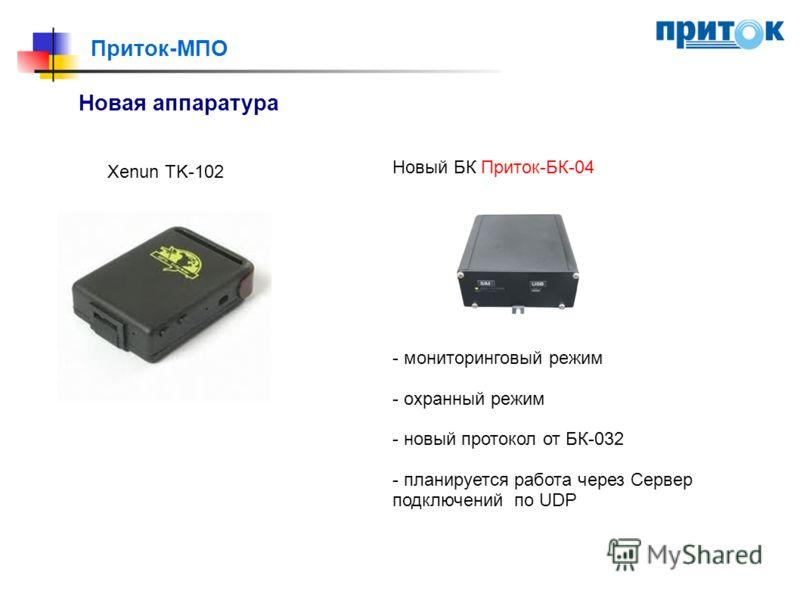 Приток-МПО Новая аппаратура Xenun TK-102 Новый БК Приток-БК-04 - мониторинговый режим - охранный режим - новый протокол от БК-032 - планируется работа через Сервер подключений по UDP