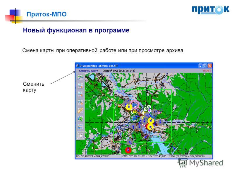 Приток-МПО Новый функционал в программе Смена карты при оперативной работе или при просмотре архива Сменить карту