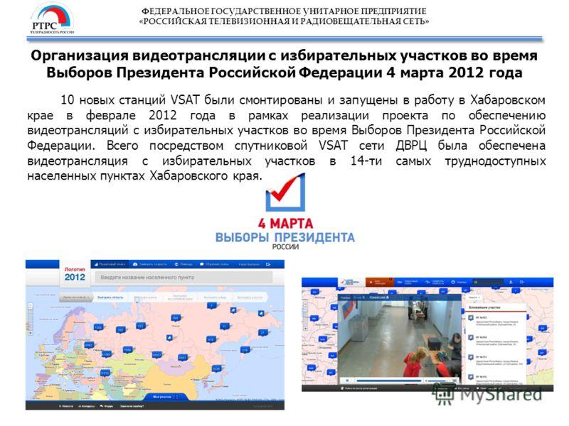 ФЕДЕРАЛЬНОЕ ГОСУДАРСТВЕННОЕ УНИТАРНОЕ ПРЕДПРИЯТИЕ «РОССИЙСКАЯ ТЕЛЕВИЗИОННАЯ И РАДИОВЕЩАТЕЛЬНАЯ СЕТЬ» Организация видеотрансляции с избирательных участков во время Выборов Президента Российской Федерации 4 марта 2012 года 10 новых станций VSAT были см