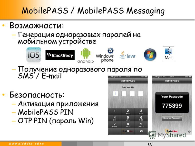 w w w. a l a d d i n – r d. r u Возможности: – Генерация одноразовых паролей на мобильном устройстве – Получение одноразового пароля по SMS / E-mail Безопасность: – Активация приложения – MobilePASS PIN – OTP PIN (пароль Win) 15 MobilePASS / MobilePA