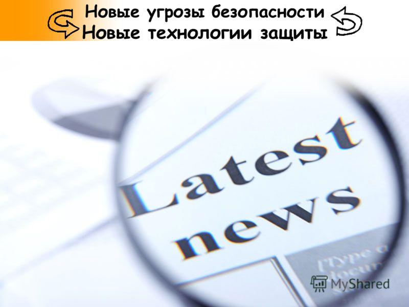 w w w. a l a d d i n – r d. r u 2 Новые угрозы безопасности Новые технологии защиты