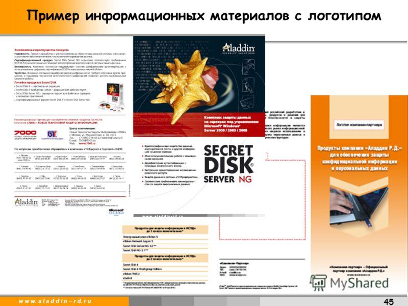 w w w. a l a d d i n – r d. r u Пример информационных материалов с логотипом 45