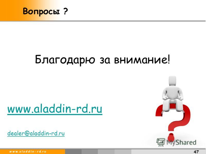 w w w. a l a d d i n – r d. r u Благодарю за внимание! www.aladdin-rd.ru dealer@aladdin-rd.ru 47 Вопросы ?